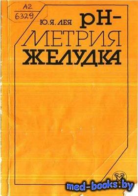рН-метрия желудка - Лея Ю.Я. - 1987 год