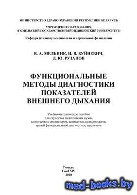 Функциональные методы диагностики показателей внешнего дыхания - Мельник В. ...