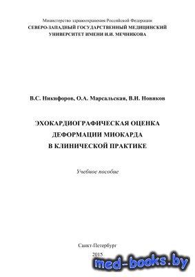 Эхокардиографическая оценка деформации миокарда в клинической практике - Ни ...