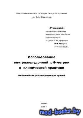 Использование внутрижелудочной рН-метрии в клинической практике - Охлобыстин А.В. - 1996 год