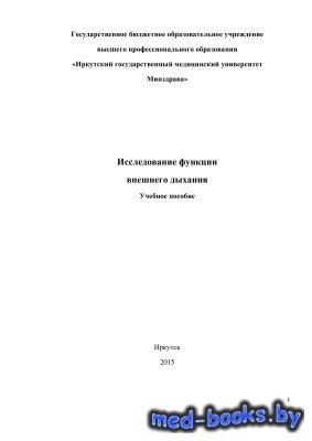 Исследование функции внешнего дыхания - Синьков А.В., Синькова Г.М. - 2015 год
