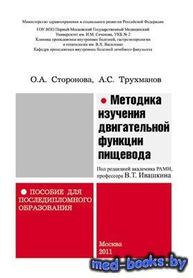 Методика изучения двигательной функции пищевода - Сторонова О.А., Трухманов А.С. - 2011 год