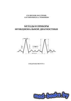 Методы и приборы функциональной диагностики - Фролов С.В., Строев В.М. и др. - 2008 год