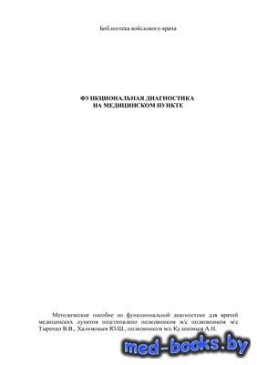 Функциональная диагностика на медицинском пункте - Тыренко В.В., Халимов Ю.Ш., Куликов А.Н.