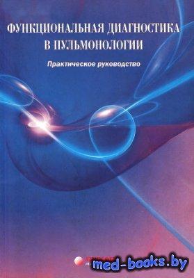 Функциональная диагностика в пульмонологии (руководство) - Чучалин А.Г. - 2009 год