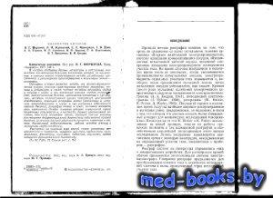 Клиническая реография - Шершнев В.Г. - 1977 год