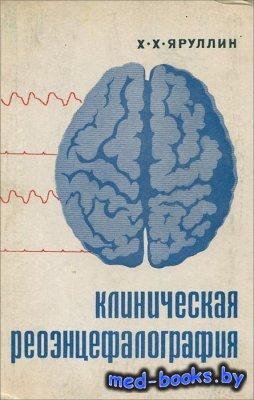 Клиническая реоэнцефалография - Яруллин Х.Х. - 1967 год