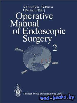 Operative Manual of Endoscopic Surgery 2 - Cuschieri A., Buess G., Perissat J. - 1994 год