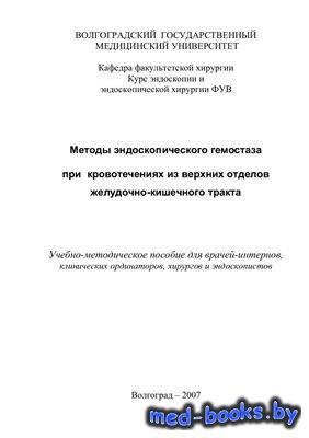 Методы эндоскопического гемостаза при кровотечениях из верхних отделов желу ...