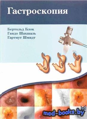 Гастроскопия - Блок Бертольд и др. - 2007 год