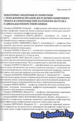 Некоторые частные вопросы эндоскопии - Гриневич Г.С., Прешко А.А. - 2006 год