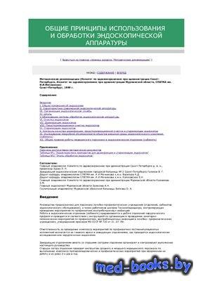 Общие принципы использования и обработки эндоскопической аппаратуры - Зуева ...