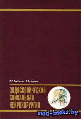 Эндоскопическая спинальная нейрохирургия - Педаченко Е.Г., Кущаев С.В. - 20 ...