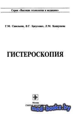 Гистероскопия - Савельева Г.М., Бреусенко В.Г., Каппушева Л.М. - 1999 год