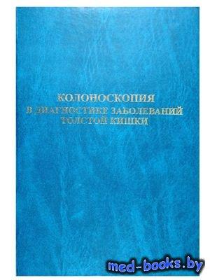 Колоноскопия в диагностике заболеваний толстой кишки - Сотников В.Н., Разживина А.А. и др. - 2006 год