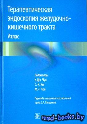 Терапевтическая эндоскопия желудочно-кишечного тракта - Чун Х.Дж., Янг С.-К ...