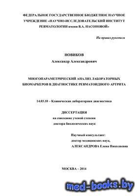 Многопараметрический анализ лабораторных биомаркеров в диагностике ревматои ...