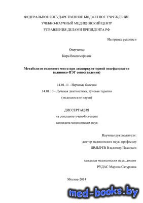 Метаболизм головного мозга при дисциркуляторной энцефалопатии (клинико-ПЭТ  ...
