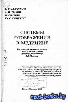 Системы отображения в медицине - Абакумов В.Г. и др. - 2001 год