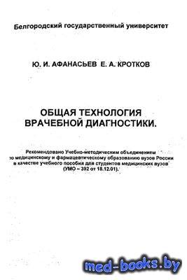 Общая технология врачебной диагностики - Афанасьев Ю.И. - 2002 год