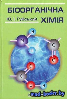 Біоорганічна хімія -  Губський Ю.І. - 2004 год