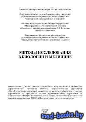 Методы исследования в биологии и медицине - Канюков В.Н., Стадников А.А., Т ...