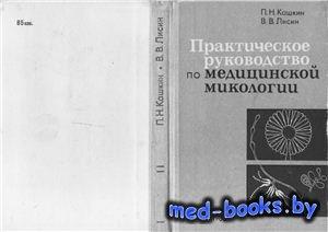 Практическое руководство по медицинской микологии - Кашкин П.Н., Лисин В.В. ...
