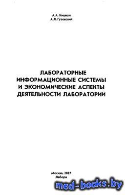 Лабораторные информационные системы и экономические аспекты деятельности ла ...