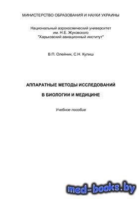 Аппаратные методы исследований в биологии и медицине - Олейник В.П., Кукиш  ...