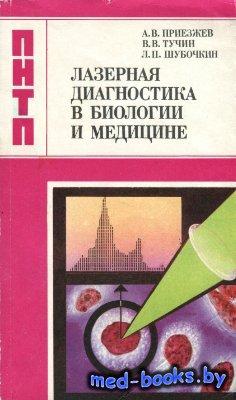 Лазерная диагностика в биологии и медицине - Приезжев А.В. и др. - 1989 год