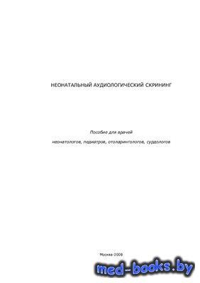 Неонатальный аудиологический скрининг новорожденных - Сухих Г.Т. и др. - 20 ...