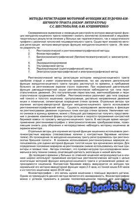 Методы регистрации моторной функции желудочно-кишечного тракта - Шестопалов ...