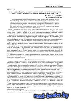Компонентный состав и физико-химические характеристики эфирных масел некото ...