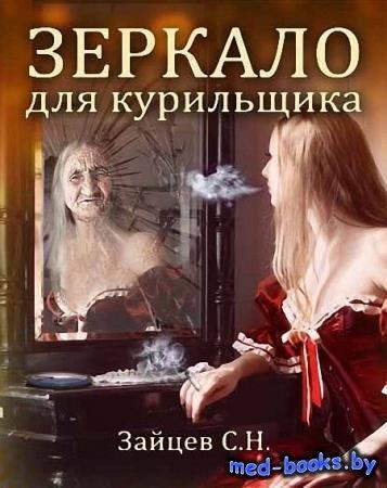 Зеркало для курильщика: Самоучитель отказа от курения - Зайцев Сергей - 201 ...