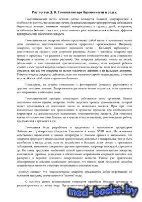 Гомеопатия при беременности и родах - Расторгуев Д.В.