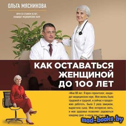 Как оставаться Женщиной до 100 лет - Ольга Мясникова - 2015 год