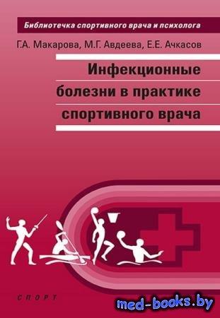 Ачкасов Е.Е., Макарова Г.А., Авдеева М.Г. - Инфекционные болезни в практике ...
