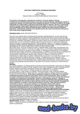 Доктрина гомеопатии-понимание миазмов - Иванив А.П. - 2006 год