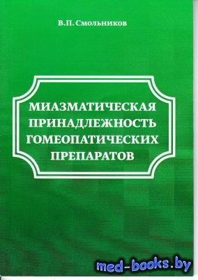 Миазматическая принадлежность гомеопатических препаратов - Смольников В.П.  ...
