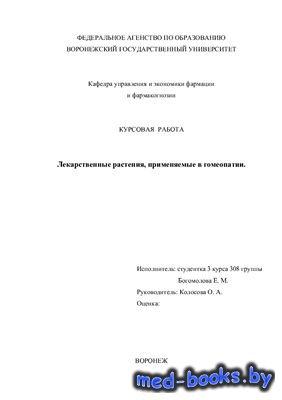 Лекарственные растения, применяемые в гомеопатии - Богомолова Е.М. - 37 с.