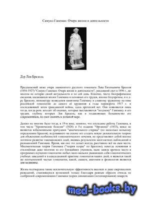Самуил Ганеман: Очерк жизни и деятельности - Бразоль Лев
