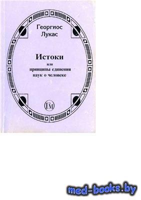 Истоки или принципы единения наук о человеке - Георгиос Лукас - 2001 год