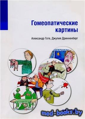 Гомеопатические картины - Готе А., Дринненберг Д. - 2012 год