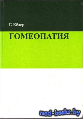 Гомеопатия - Кёлер Герхард - 2000 год - 608 с.