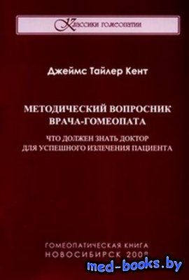 Методический вопросник врача гомеопата -  Кент Джеймс Тайлер - 2008 год