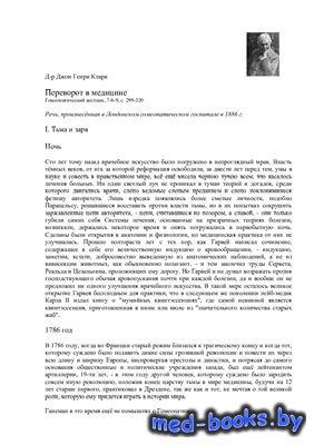 Переворот в медицине - Кларк Джон Генри