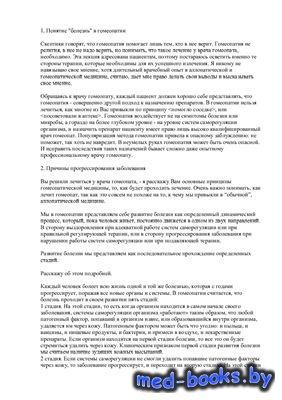 Лекция - Моим пациентам - Крамаренко Е.Ф.
