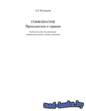 Гомеопатия. Пропедевтика и терапия - Кузнецова Л.Л. - 2011 год