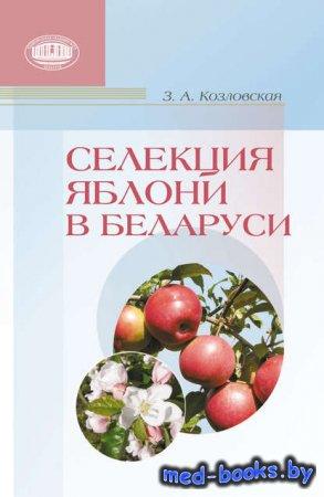 Селекция яблони в Беларуси - Зоя Козловская - 2015 год