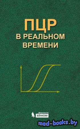ПЦР в реальном времени - Д. Ю. Трофимов, А. М. Савилова, Г. А. Саматов, Д.  ...